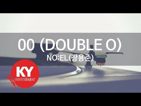 00 (DOUBLE O) - NO:EL(장용준) (KY.49957) [KY 금영노래방] / KY Karaoke
