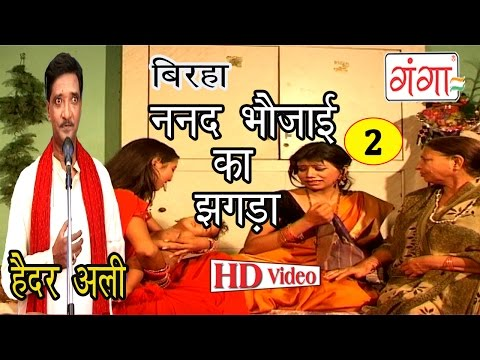 Video Nanad Bhaujai Ka Jhagda (Part-2) | Bhojpuri Birha | Superhit Bhojpuri Birha | Haider Ali Jugunu | download in MP3, 3GP, MP4, WEBM, AVI, FLV January 2017