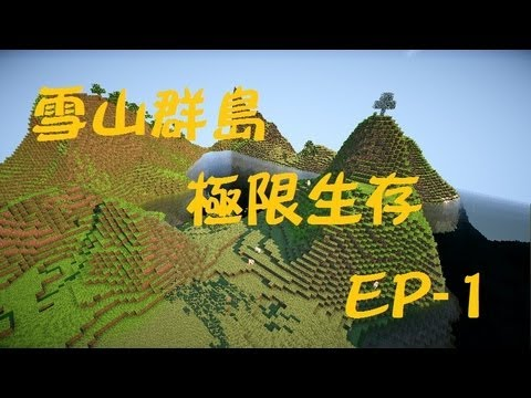 【choco mana】Minecraft 雪山群島生存 EP-1 肚子餓吃樹根樹皮樹苗?