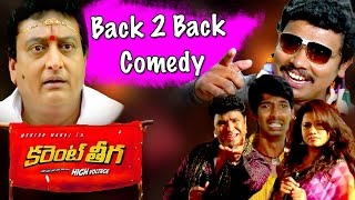 Nonton Current Theega Movie Back To Back Comedy Scenes || Manchu Manoj, Prithvi Raj, Vennela Kishore Film Subtitle Indonesia Streaming Movie Download