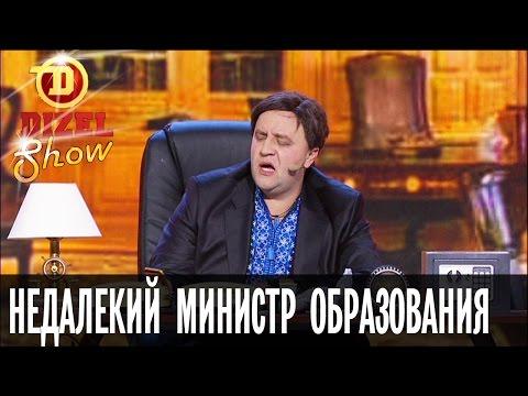 Новый недалекий Министр образования Украины — Дизель Шоу — выпуск 10, 29.04 онлайн видео