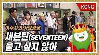 "Video 세븐틴(SEVENTEEN) ""울고 싶지 않아"" [이수지의 가요광장] MP3, 3GP, MP4, WEBM, AVI, FLV Januari 2019"