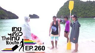 เทยเที่ยวไทย The Route  ตอน 260  ระนองสองทะเล เริ่มต้นที่เกาะหัวใจมรกตและเกาะเกือกม้า(พม่า) พาเที่ยว เกาะเกือกม้า , เกาะหัวใจมรกต , เกาะพยาม พ่อค้าแซ่บ : ค...