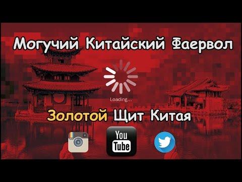 Интернет в Китае. Могучий Firewall и его Защита. (видео)