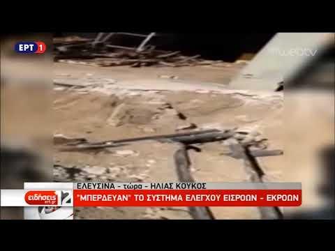 Ελευσίνα : Επιχείρηση του ΣΔΟΕ με μπουλντόζα σε πρατήριο υγρών καυσίμων | 5/11/18 | ΕΡΤ