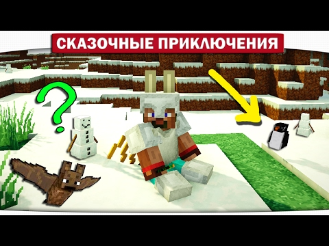 Ферма Пингвинов, Снеговик в ШОКЕ!!! 10 - Сказочные приключения (Minecraft Let's Play)