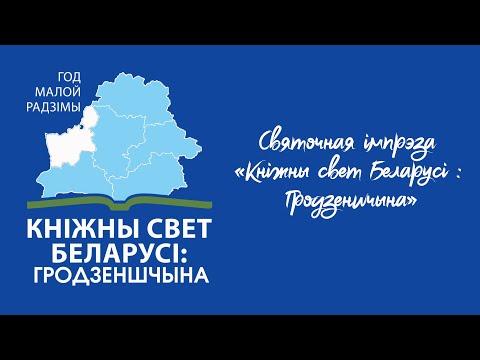 «Кніжны свет Беларусі: Гродзеншчына»: В магазине Светоч