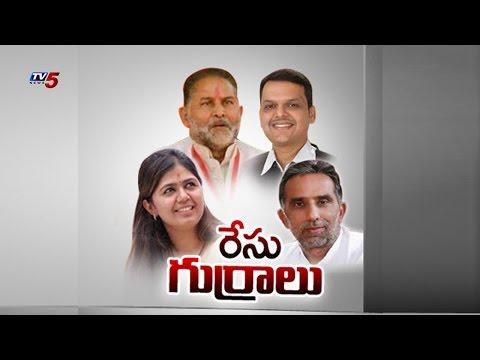 BJP Confusion At Naming The CM | Maharashtra & Haryana Assembly Poll : TV5 News