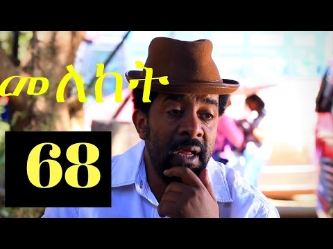Meleket Drama መለከት - Episode 68