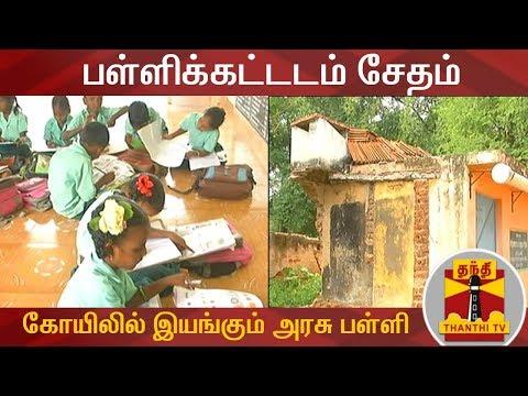 கல்வி செய்திகள்: School Building Damaged : Government School Run in Temple   Vellore