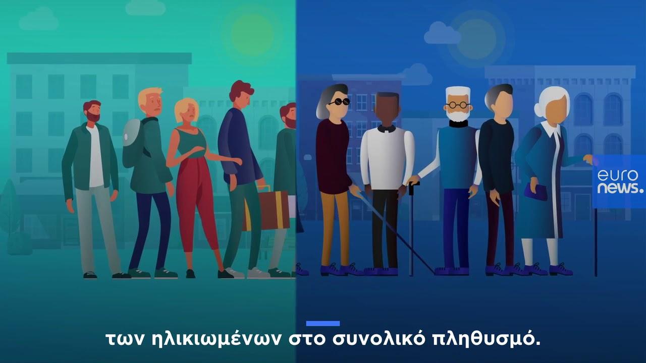 Προσβασιμότητα | Νέο επεισόδιο του #RealEconomy στο euronews