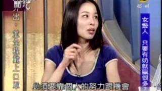 新聞挖挖哇:童顏巨乳哪裡殺?(2/8) 20090521