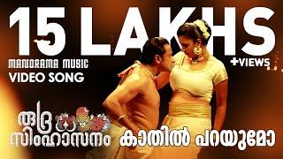 Kaathil Parayumo Hot Song Video Rudra Simhasanam