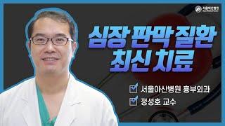 심장 판막 질환의 최신 치료 미리보기