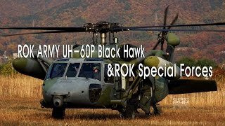 Hanam-si South Korea  city photo : ROK ARMY UH-60P Black Hawk&ROK Special Forces/대한민국 육군 UH-60블랙호크&특전사