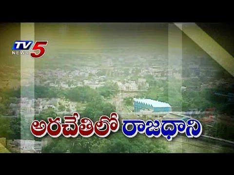 AP Capital Development | Challenges In Front of AP Govt : TV5 News