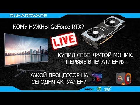 Обсудим свежие вопросы о железе. Субботний стрим от RНW - DomaVideo.Ru