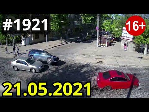 Новая подборка ДТП и аварий от канала Дорожные войны за 21.05.2021