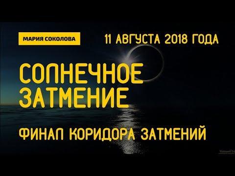 Солнечное затмение 11 августа 2018 - ФИНАЛ коридора затмений
