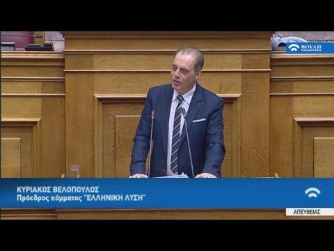 Δήλωση στη Βουλή απο τον Κ. Βελόπουλο