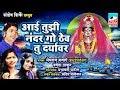 Aai Tujhi Nandar Go Thev Tu Daryavr    Meghraj Bajage , Shweta Thakur