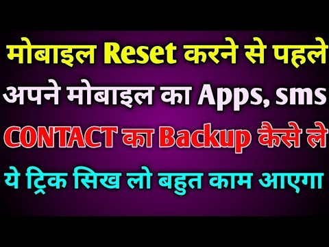 How to Backup Mobile Apps Contact sms in android phone