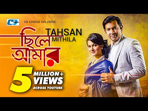 Chile Amar By Tahsan & Mithila | New Songs | Full HD