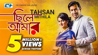 Chile Amar By Tahsan  Mithila  New Songs  Full HD