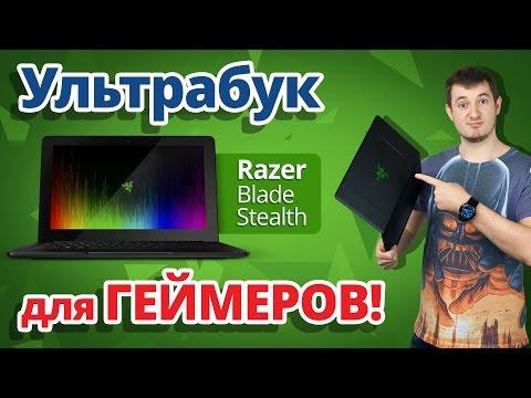 Обзор Игрового Ультрабука Razer Blade Stealth ✔ Первый Игровой Ультрабук!