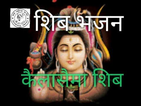 (शिव भजन, पशुपति र देबघाट shiva bhajan by ..9 min 46 sec)