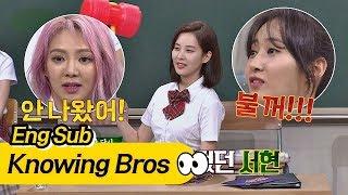'모닝콜 담당' 상처받았던 서현, 해맑게 언니(Seo Hyun)들 저격 타임☆ 아는 형님(Knowing bros) 89회