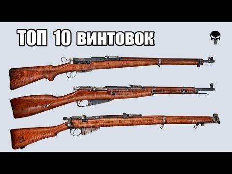 Рейтинге 10 лучших винтовок и автоматов xx века military channel