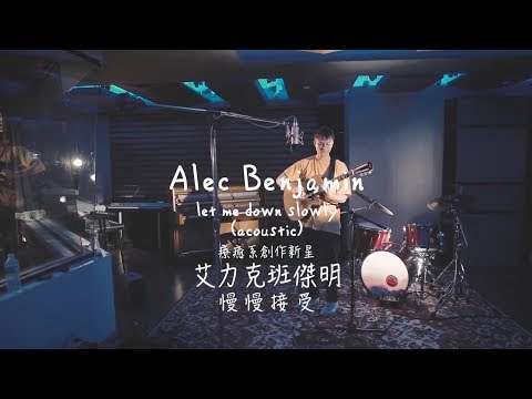 Alec Benjamin艾力克班傑明 - Let Me Down Slowly 慢慢接受 (Acoustic) (華納official HD 高畫質官方中字版)