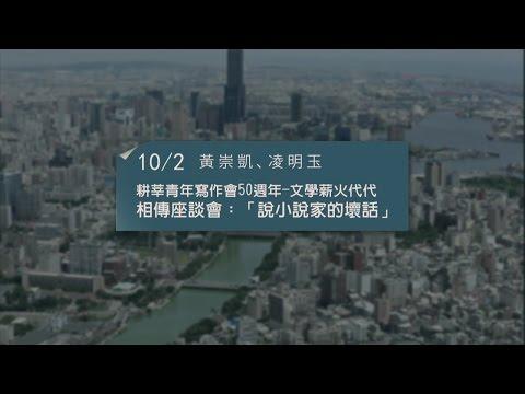 2016城市講堂10/02黃崇凱、 凌明玉、 徐嘉澤/說小說家的壞話