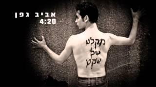 אביב גפן - מקלט של שקט | Aviv Geffen - Shelter Of Silence