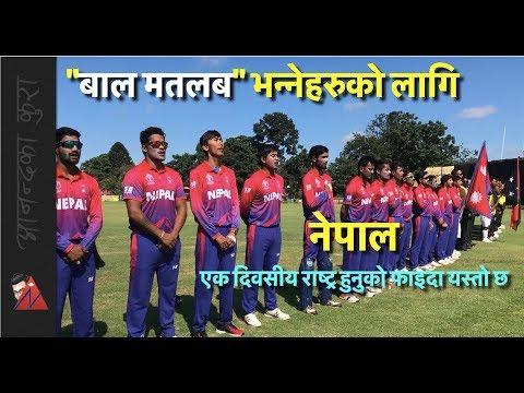 (अब नेपाल पनि एक दिवसिय राष्ट्र, भारत पाकिस्तान झैं 4 Benefits of Team Nepal success in Cricket - Duration: 2 minutes, 50 seconds.)