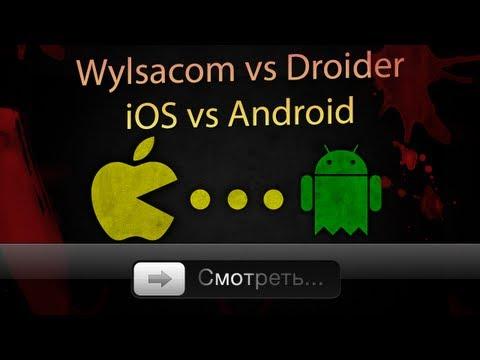 Битва гигантов: Wylsacom против Android