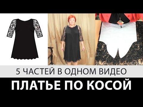 Платье по косой с кружевным рукавом. 5 уроков одним видео видео