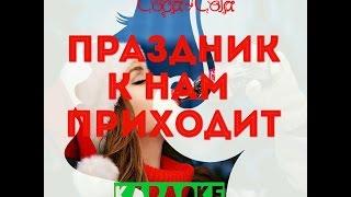 "Елка ""Праздник к нам приходит"" Караоке"