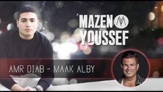 Amr Diab - Ma'ak Alby (Cover By Mazen Youssef) عمرو دياب - معاك قلبي - موسيقى