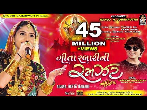 ગીતા રબારી ની રમઝટ | Geeta Rabari Ni Ramzat | Navratri NONSTOP 2018 | HD VIDEO FULL TRACK