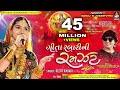 ગીતા રબારી ની રમઝટ   Geeta Rabari Ni Ramzat   Navratri NONSTOP 2018   HD VIDEO FULL TRACK