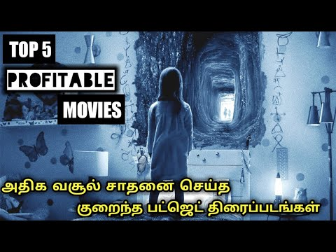 Top 5 Profitable Hollywood Movie|English Hollywood Movies/Movie Tamizhanda/