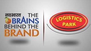 Logistic Park India नागपुर की पहचान लॉजिस्टिक पार..