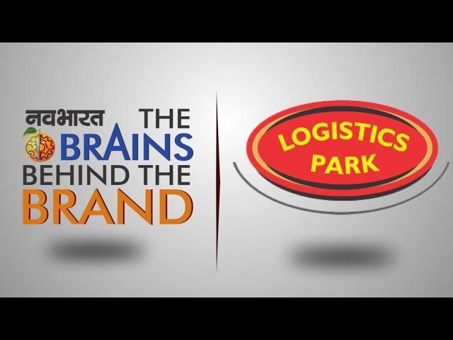 Logistic Park India नागपुर की पहचान लॉजिस्टि..