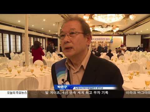 재외선거 유권자 등록 열풍  3.20.17 KBS America News