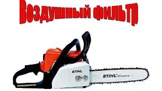 Stihl MS 180 / штиль 180 маленькие хитрости увеличение КПД воздушного фильтра