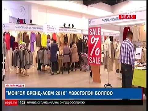 """""""МОНГОЛ БРЕНД - АСЕМ 2016"""" EXPO"""