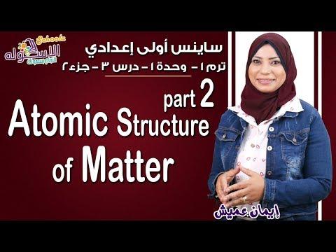 ساينس أولى إعدادي 2019 | Atomic structure of matter | تيرم1 - وح1 - در3 -جزء2 | الاسكوله