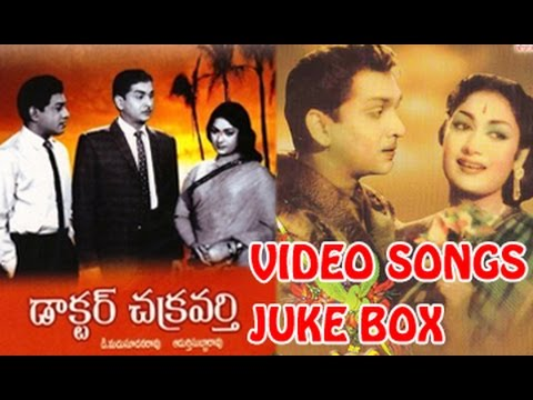 Dr Chakravarthy Video Songs Juke Box || ANR || Savitri || Jaggayya